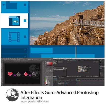 دانلود آموزش ترکیب حرفه ای فتوشاپ و افترافکت از لیندا - Lynda After Effects Guru: Advanced Photoshop Integration
