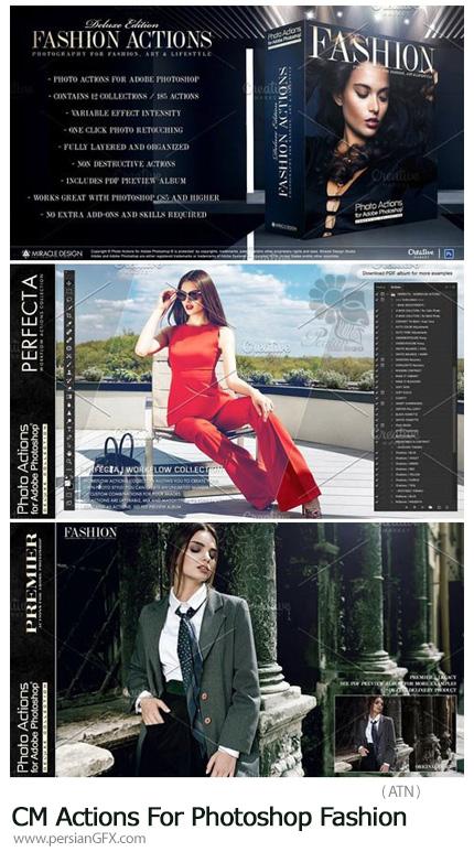 دانلود مجموعه اکشن فتوشاپ با افکت های متنوع برای عکاسان فشن - CM Actions For Photoshop Fashion