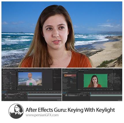 دانلود آموزش افترافکت Keying با پلاگین های Keylight از لیندا - Lynda After Effects Guru: Keying With Keylight