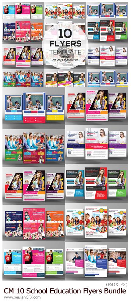 دانلود 10 فلایر لایه باز آموزشی مدرسه - CreativeMarket 10 School Education Flyers Bundle