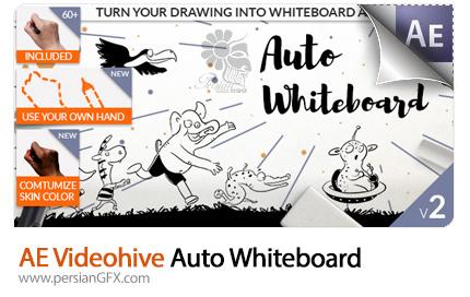 دانلود پلاگین نمایش انیمیشن بر روی تخته وایتبرد با حرکت دست همراه با آموزش ویدئویی از ویدئوهایو - Videohive Auto Whiteboard After Effects Templates