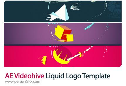 دانلود پروژه آماده افترافکت نمایش لوگو با افکت مایعات پخش شده به همراه آموزش ویدئویی از ویدئوهایو - Videohive Liquid Logo After Effects Templates