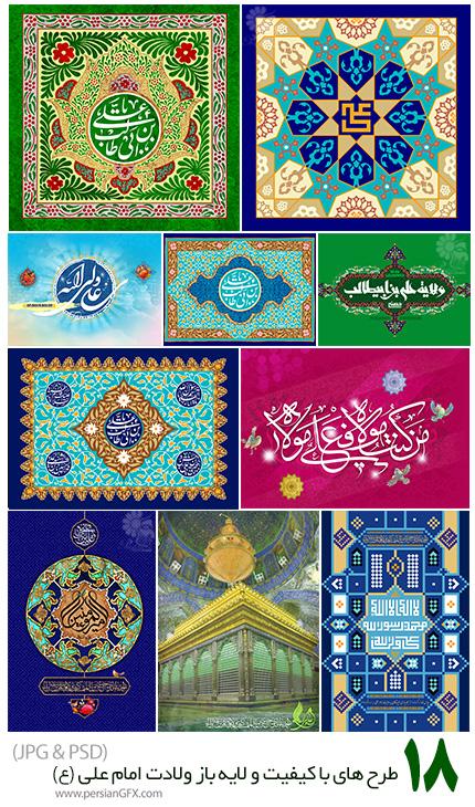 دانلود طرح های با کیفیت و لایه باز ولادت امام علی علیه السلام