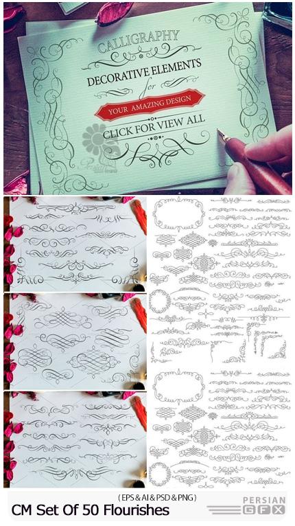 دانلود 50 عناصر تزئینی وکتور، بت جقه و قاب و حاشیه - CM Set Of 50 Flourishes
