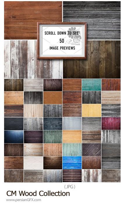 دانلود 50 تکسچر چوبی متنوع - CM Wood Collection