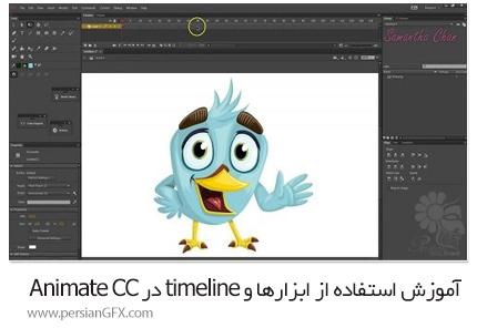 دانلود آموزش دانلود آموزش استفاده از ابزارها و timeline در نرم افزار Adobe Animate CC - Adobe Animate CC: Timeline And Tools