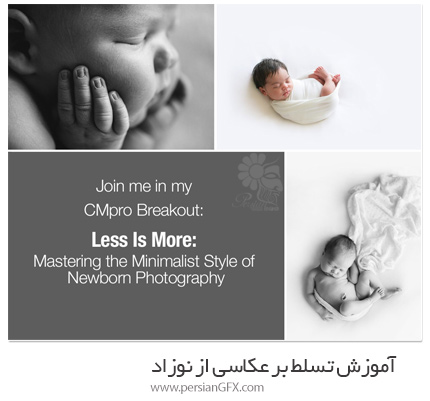 دانلود آموزش تسلط بر عکاسی از نوزاد - Less Is More: Mastering The Minimalist Style Of Newborn Photography