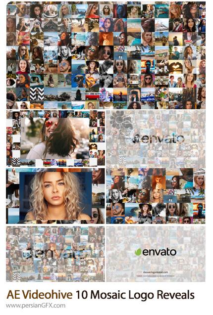 دانلود پروژه آماده افترافکت نمایش لوگو با افکت تصاویر موزاییکی به همراه آموزش ویدئویی از ویدئوهایو - Videohive 10 Mosaic Logo Reveals After Effects Templates