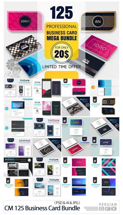 دانلود 125 کارت ویزیت لایه باز و وکتور با طرح های متنوع - CM 125 Business Card Mega Bundle