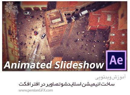 دانلود آموزش ساخت انیمیشن اسلایدشو تصاویر در افترافکت - Skillshare Create A Clean Photo Slideshow Animation In After Effects