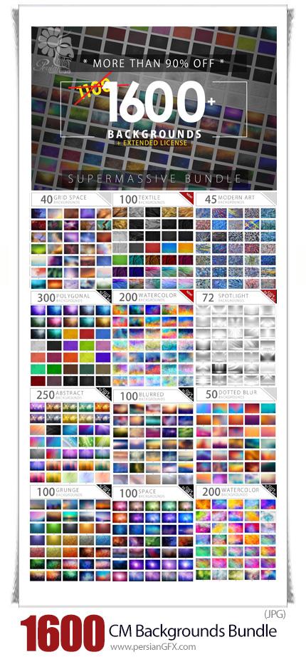 دانلود 1600 بک گراند با کیفیت متنوع آبرنگی، گرانج، چندضلعی، فضایی، هنری و ... - CM Supermassive Backgrounds Bundle