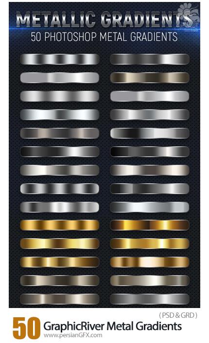 دانلود 50 گرادینت نقره ای و طلایی برای فتوشاپ از گرافیک ریور - GraphicRiver 50 Metal Gradients