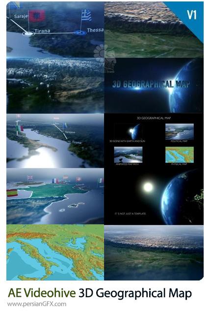 دانلود پروژه آماده افترافکت ساخت نقشه جغرافیایی سه بعدی به همراه آموزش ویدئویی از ویدئوهایو - Videohive 3D Geographical Map After Effects Templates