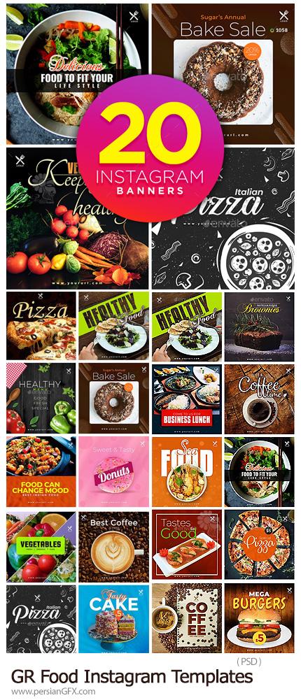 دانلود بنرهای تبلیغاتی اینستاگرام با موضوع تخفیف مواد غذایی از گرافیک ریور - GraphicRiver Food Instagram Templates