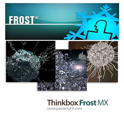 دانلود پلاگین شبیه سازی ذرات برای تریدی مکس - Thinkbox Frost MX v2.2.2 For Autodesk 3ds Max 2015-2019 x64