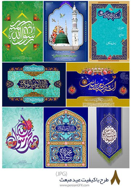 دانلود طرح های با کیفیت عید مبعث