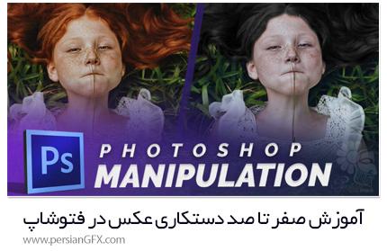 دانلود آموزش صفر تا صد دستکاری عکس در فتوشاپ - Photoshop Manipulation Learn From A Pro