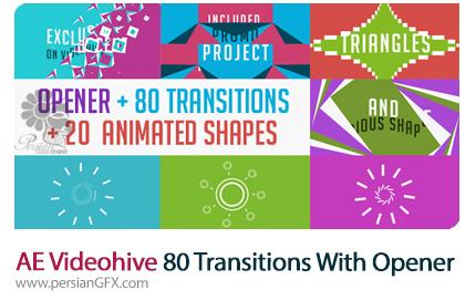 دانلود 80 ترانزیشن آماده + 20 اشکال هندسی متحرک برای افترافکت به همراه آموزش ویدئویی از ویدئوهایو - Videohive 80 Transitions With Opener + 20 Shapes After Effects Templates