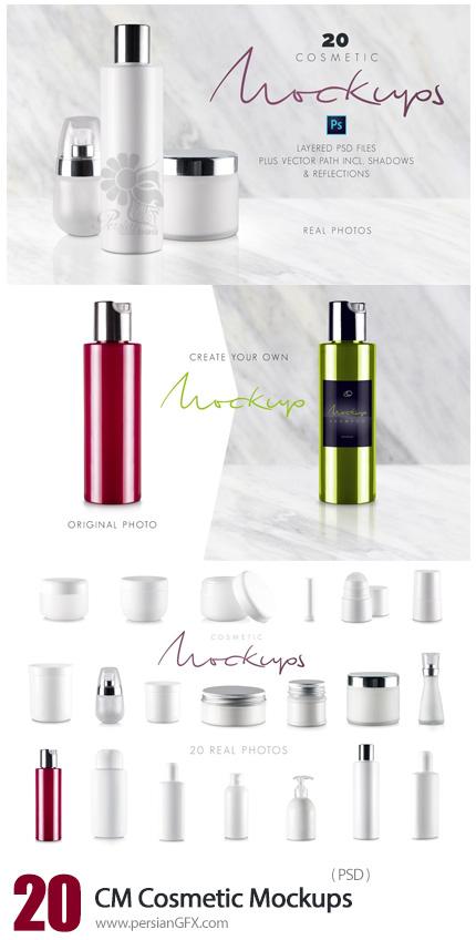 دانلود 20 موکاپ لایه باز بسته بندی لوازم آرایشی به همراه آموزش ویدئویی - CM 20 Cosmetic Mockups