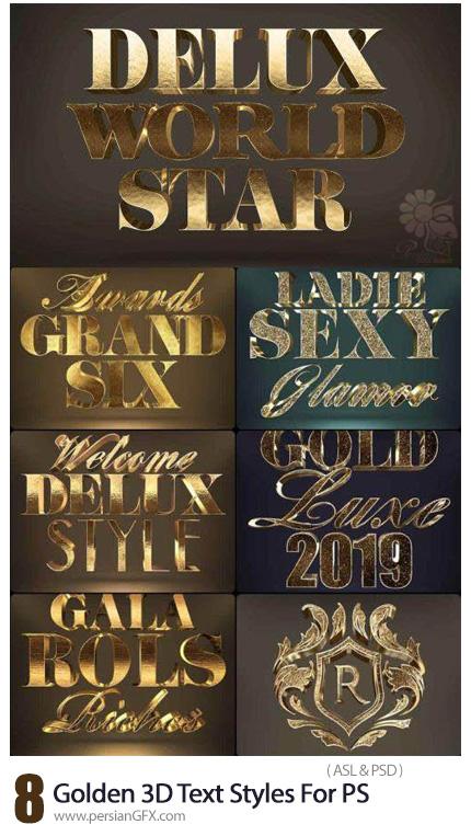دانلود مجموعه استایل فتوشاپ با 8 افکت لایه باز سه بعدی طلایی برای متن - Golden 3D Text Styles For Photoshop