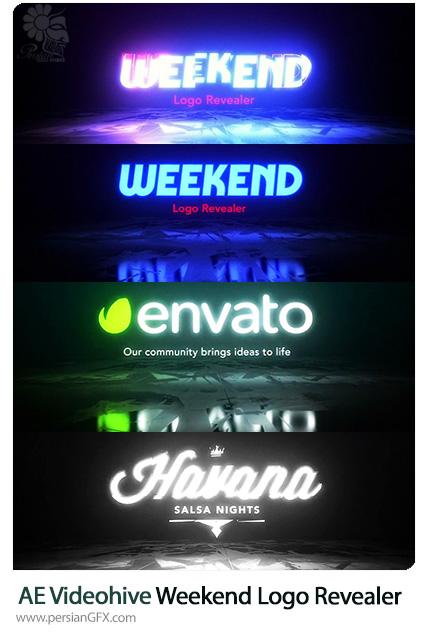 دانلود پروژه آماده افترافکت - نمایش لوگو به همراه آموزش ویدئویی از ویدئوهایو - Videohive Weekend Logo Revealer