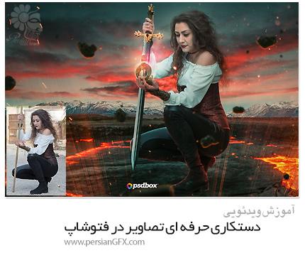 دانلود آموزش فتوشاپ دستکاری حرفه ای تصاویر - Skillshare Fire Queen Advanced Photoshop Manipulation