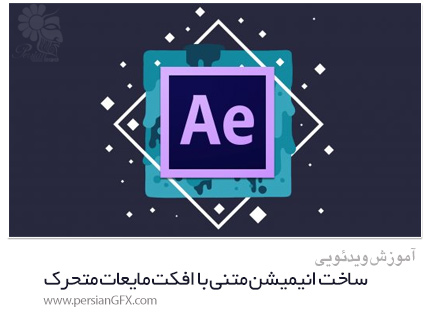 دانلود آموزش ساخت موشن گرافیک، انیمیشن متنی با افکت مایعات متحرک - Skillshare Animated Motion Graphics - Liquid Text Animation In After Effects