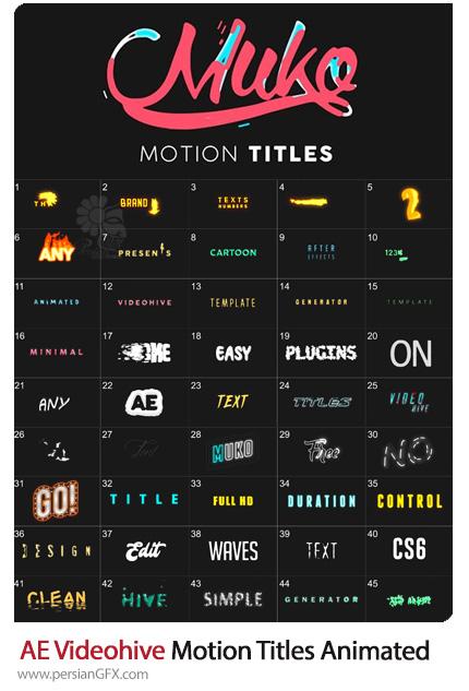 دانلود 85 انیمیشن متنی افترافکت به همراه آموزش ویدئویی از ویدئوهایو - Videohive Motion Titles Animated After Effect Template