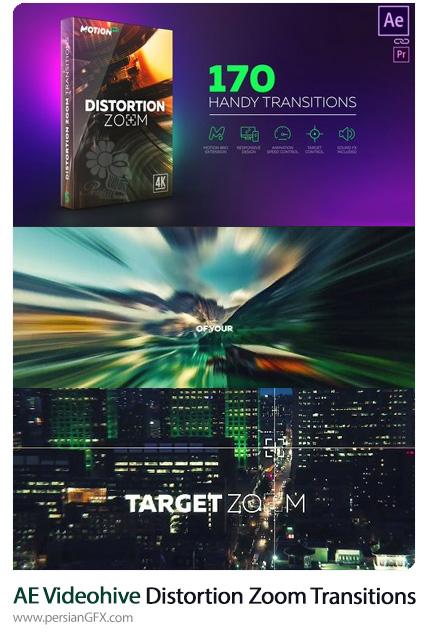 دانلود 170 ترانزیشن آماده بزرگنمایی برای افترافکت به همراه آموزش ویدئویی از ویدئوهایو - Videohive Distortion Zoom Transitions