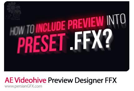 دانلود اسکریپت افترافکت اضافه کردن پیش نمایش و آیکون به پریست های آماده به همراه آموزش ویدئویی از ویدئوهایو - Videohive Preview Designer FFX