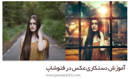 دانلود آموزش دستکاری عکس در فتوشاپ - The Lady Outside: Photo Manipulation Tutorial