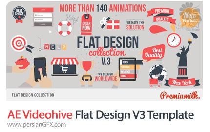 دانلود جعبه ابزار ساخت تیزر موشن گرافیک به همراه آموزش ویدئویی از ویدئوهایو - Videohive Flat Design v3 After Effects Templates