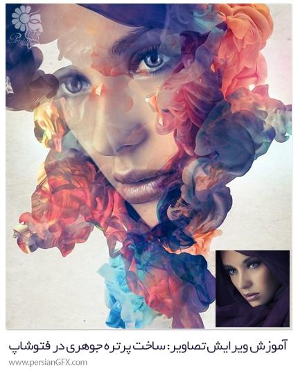 دانلود آموزش ویرایش تصاویر: ساخت پرتره جوهری در فتوشاپ - Ink Portrait Effects Photoshop Editing