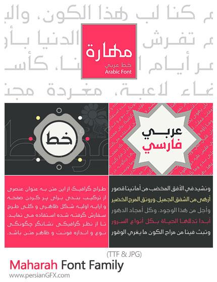 دانلود فونت فارسی و عربی مهاره - Maharah Font Family