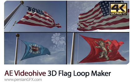 دانلود پروژه آماده افترافکت ساخت پرچم سه بعدی و متحرک کشورها از ویدئوهایو - Videohive 3D Flag Loop Maker After Effects Templates