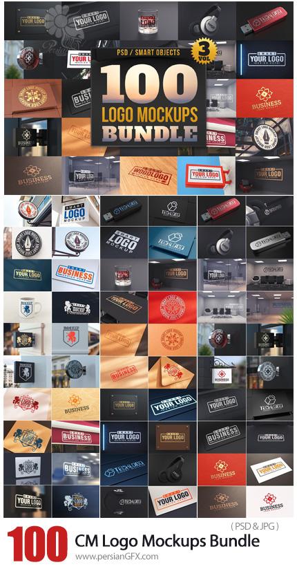 دانلود 100 موکاپ لایه باز آرم و لوگوی چاپ شده بر روی دوربین، دیوار، تابلو، کفپوش و ... - CM 100 Logo Mockups Bundle