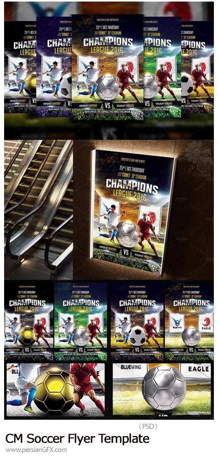 دانلود کیت طراحی پوستر جام جهانی - CM Soccer Flyer Template