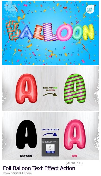 دانلود اکشن فتوشاپ تبدیل متن به شکل بالون و با طرح های متنوع - Foil Balloon Text Effect Action
