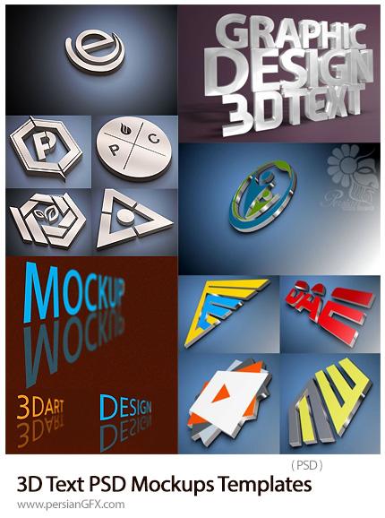دانلود موکاپ لایه باز متن سه بعدی - 3D Text PSD Mockups Templates