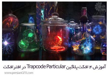 دانلود آموزش 4 افکت شگفت انگیز پلاگین Trapcode Particular در افترافکت - 4 Amazing Trapcode Particular Effects Tutorials