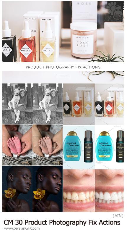 دانلود اکشن فتوشاپ با 30 افکت روتوش و زیباسازی عکس محصولات تجاری - CM 30 Product Photography Fix Actions