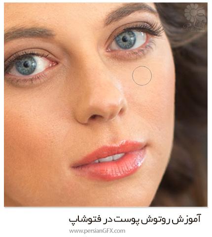 دانلود آموزش روتوش پوست در فتوشاپ - Suebryceeducation Retouching Photoshop Skin Retouching