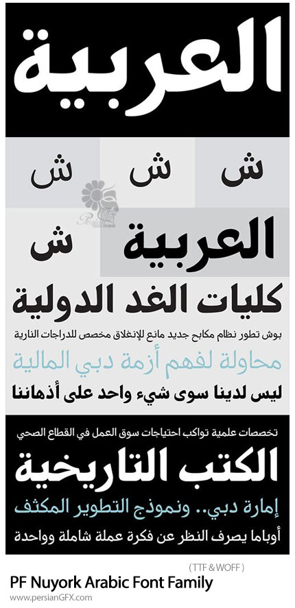 دانلود فونت عربی PF Nuyork - PF Nuyork Arabic Font Family