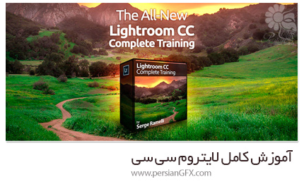 دانلود آموزش کامل لایتروم سی سی - PhotoSerge Lightroom CC Complete Training
