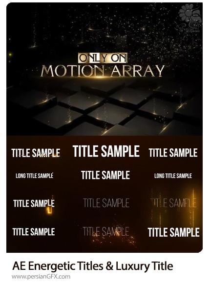 دانلود پروژه های آماده افترافکت نمایش لوگو با افکت انرژی و ذرات درخشان از موشن اری - Motion Array Energetic Titles And Luxury Title After Effects