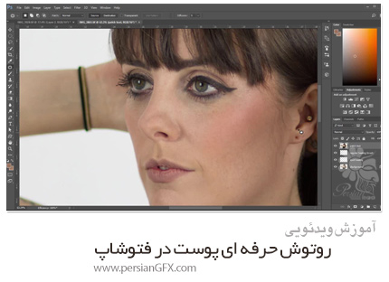 دانلود آموزش روتوش حرفه ای پوست در فتوشاپ - Skillshare Professional Skin Retouching Master Beauty Retouching In Photoshop