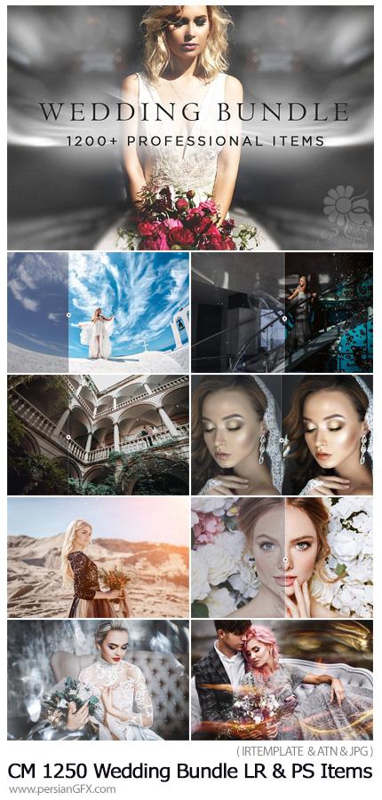 دانلود بیش از 1250 پریست لایتروم و اکشن فتوشاپ افکت های عروسی - CreativeMarket 1250 Wedding Bundle LR And PS Items