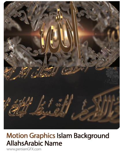 دانلود قالب آماده موشن گرافیک بک گراند های اسلامی نام های خداوند از موشن اری - Motion Array Islam Background Allahs Arabic Name Motion Graphics