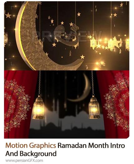 دانلود قالب آماده موشن گرافیک بک گراند و اینترو ماه رمضان از موشن اری - Motion Array Ramadan Month Intro And Background Motion Graphics