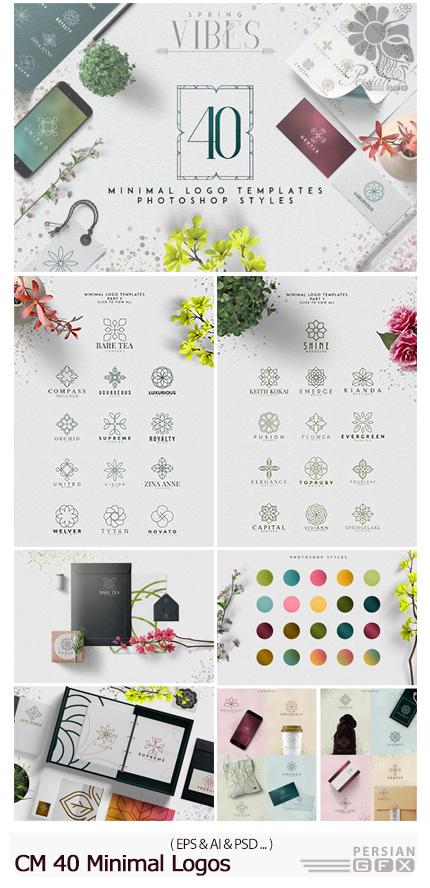 دانلود 40 آرم و لوگوی مینیمال - CM 40 Minimal Logos
